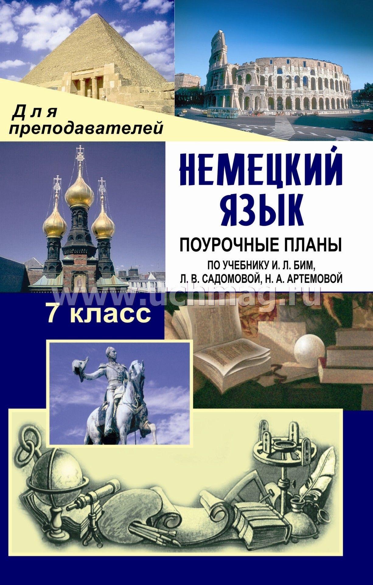 Гдз по Немецкому языку 9 Класс 2002