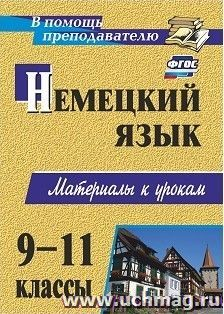 Немецкий язык. 9-11 классы: материалы к урокам