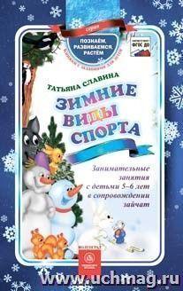 Зимние виды спорта: занимательные занятия с детьми 5-6 лет в сопровождении зайчат