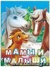Мамы и малыши. Литературно-художественное издание для чтения родителями детям