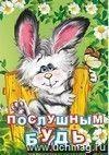 Послушным будь. Литературно-художественное издание для чтения родителями детям