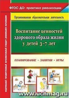 Воспитание ценностей здорового образа жизни у детей 3-7 лет: планирование, занятия, игры