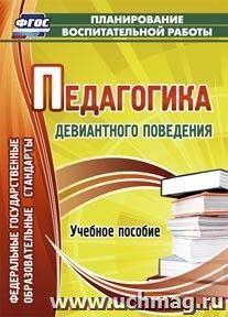 Педагогика девиантного поведения: учебное пособие