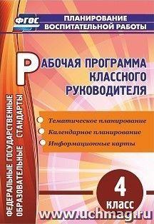 Рабочая программа классного руководителя. 4 класс: тематическое планирование, календарное планирование, информационные карты