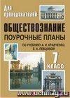 Обществознание. 7 класс: поурочные планы по учебнику А. И. Кравченко, Е. А. Певцовой