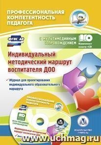 Индивидуальный методический маршрут воспитателя ДОО: журнал для проектирования индивидуального образовательного маршрута с мультимедийным сопровождением. Комплект книга+диск
