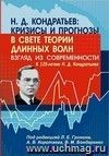 Н. Д. Кондратьев: кризисы и прогнозы в свете теории длинных волн. Взгляд из современности