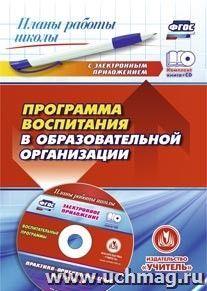 Программа воспитания в образовательной организации: практико-ориентированные материалы в электронном приложении