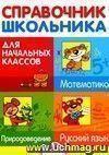 Справочник школьника для начальных классов. Русский язык. Математика. Природоведение.