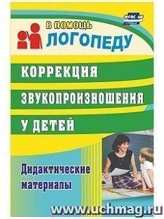 Коррекция звукопроизношения у детей: дидактические материалы
