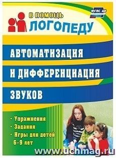 Автоматизация и дифференциация звуков: упражнения, задания, игры для детей 6-9 лет