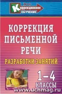 Коррекция письменной речи в начальной школе: разработки занятий. 1-4 классы