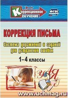 Коррекция письма на уроках. 1-4 классы. - Вып. 2