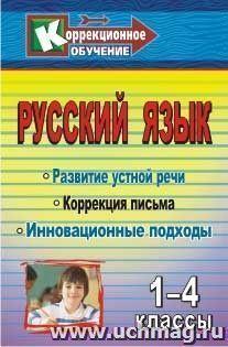 Русский язык. 1-4 классы: Развитие устной речи и коррекция письма. Инновационные подходы: конспекты уроков, упражнения, занимательные задания