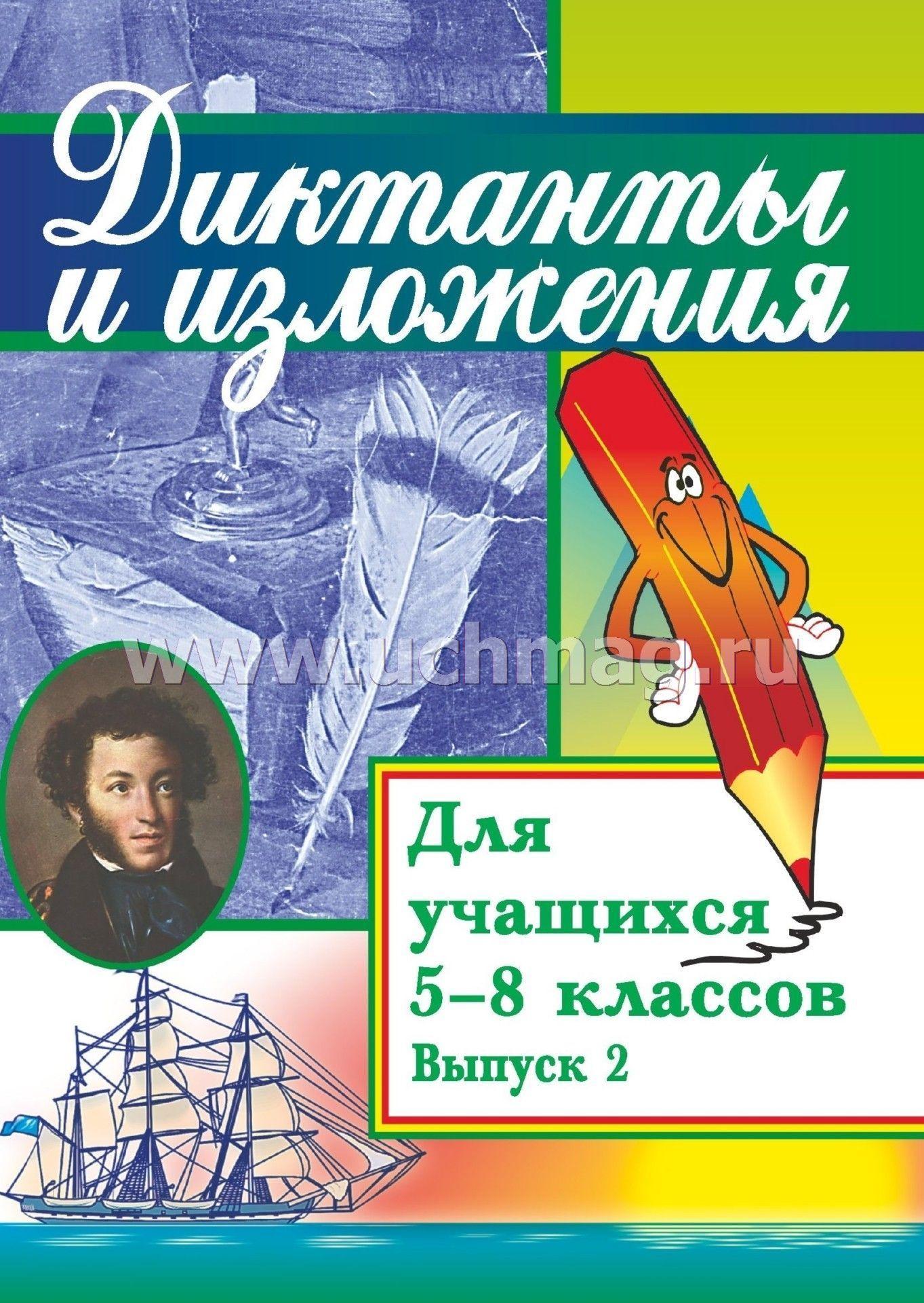 Диктанты Для Поступающих В Вузы Украины