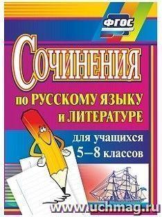 Сочинения по русскому языку и литературе для учащихся 5-8 классов