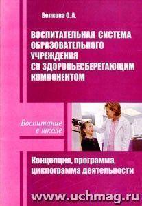 Воспитательная система образовательного учреждения со здоровьесберегающим компонентом: Концепция, программа, циклограмма деятельности.