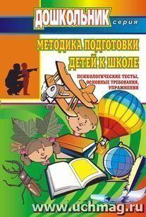 Методика подготовки детей к школе (психологические тесты, основные требования, упражнения)