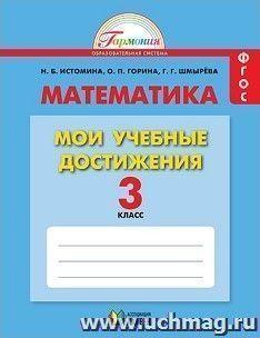 алгебра ответы на тест мэси