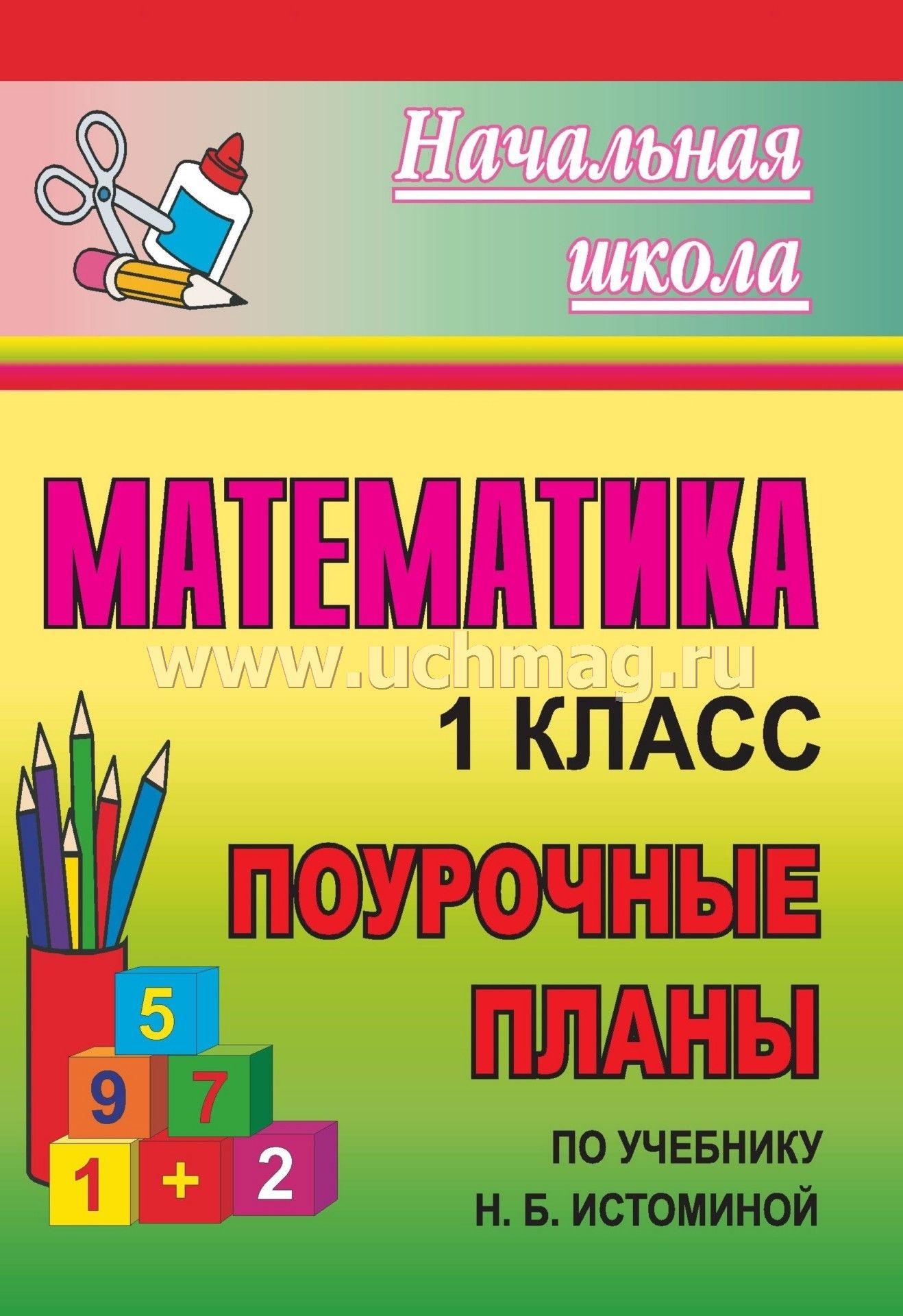 поурочные методические рекомендации по математике по истоминой 1 класса ч