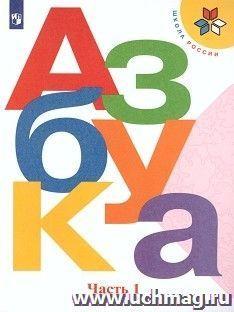 Купить Азбука. 1 класс. Учебник в 2-х частях