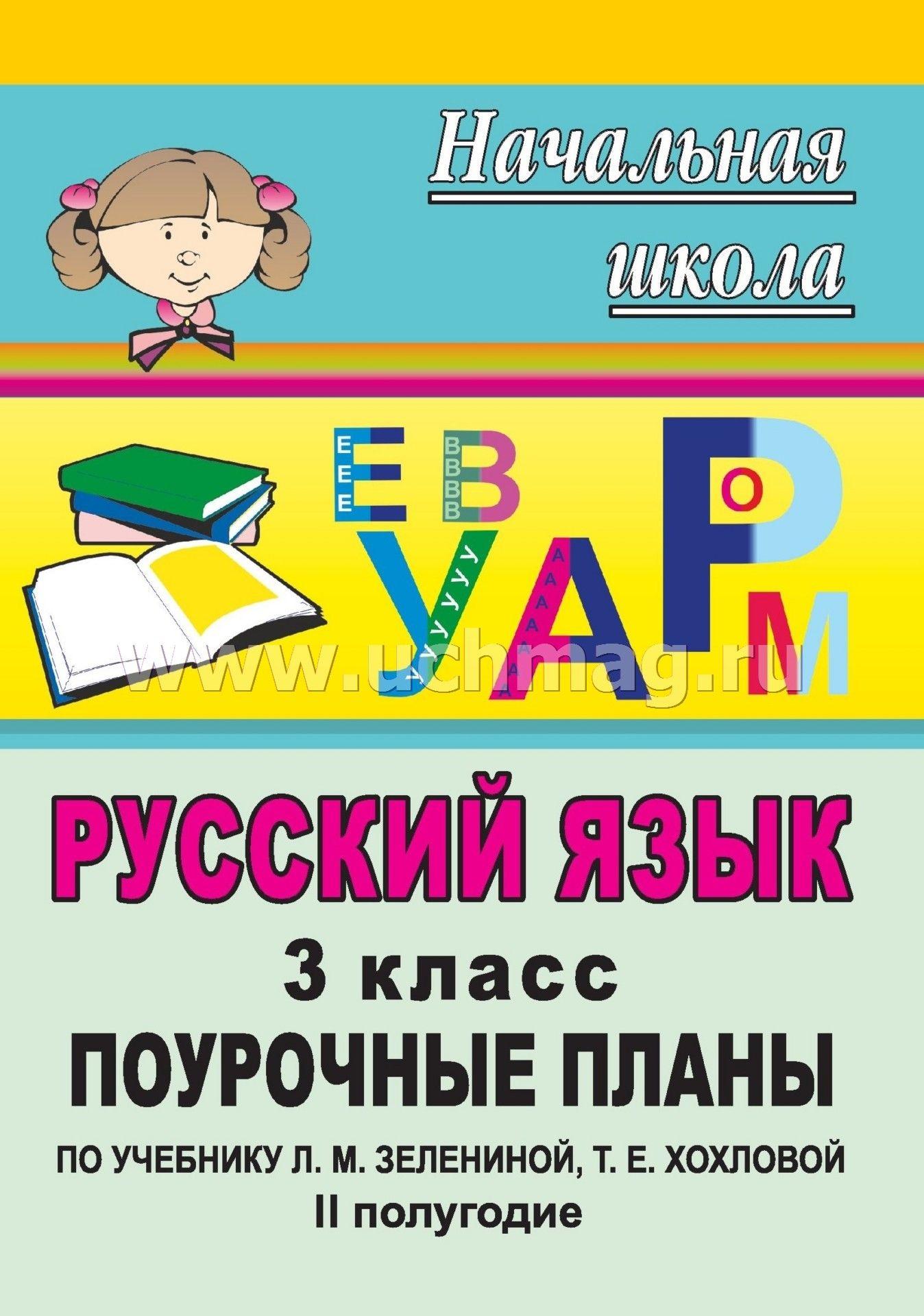 Скачать русский язык 3класс зеленина поурочные разработки