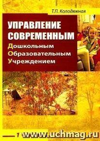 Управление современным дошкольным образовательным учреждением: Практическое пособие. Часть 1
