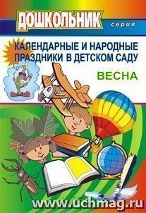Календарные и народные праздники в детском саду. - Вып. 2. Весна