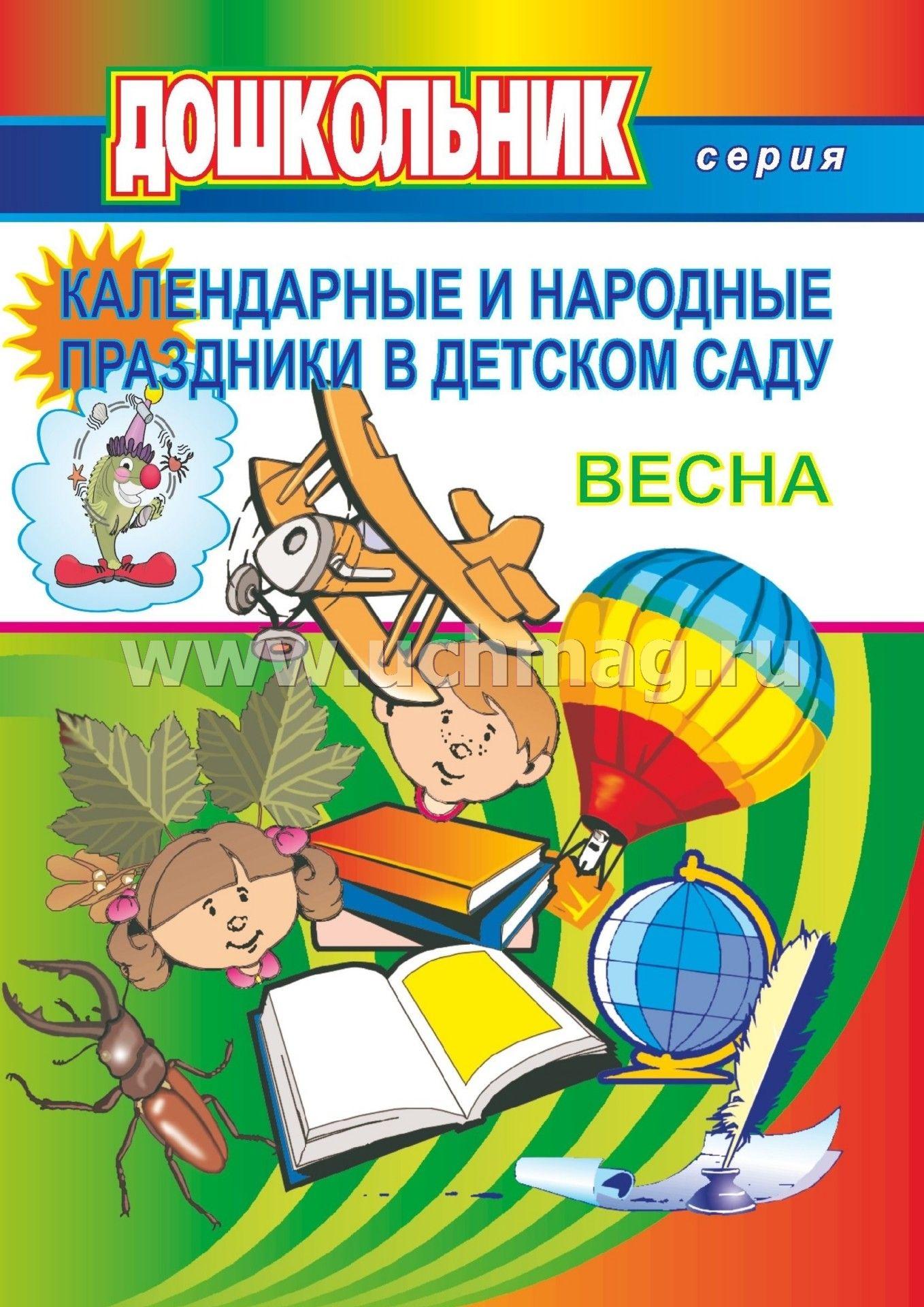 Олимпиада спортивные праздники сценарии