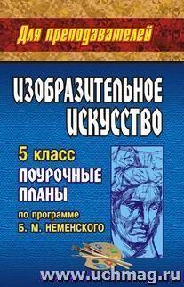 ... поурочные планы по программе Б. М: uchmag.ru/estore/e45307/?s=146