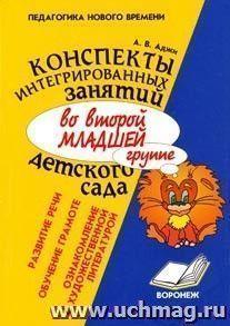 знакомство дошкольников с литературой занятие
