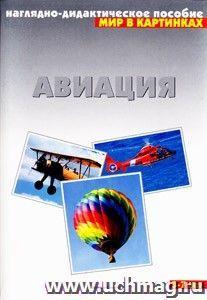 Авиация. Наглядно-дидактическое пособие для занятий с детьми 3-7 лет