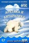 Арктика и Антарктика. Наглядно-дидактическое пособие для занятий с детьми 3-7 лет
