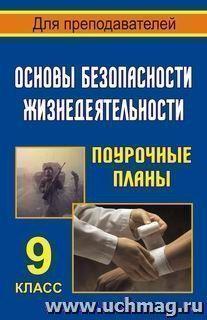 Основы безопасности жизнедеятельности. 9 класс: поурочные планы
