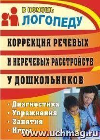 Коррекция речевых и неречевых расстройств у дошкольников: диагностика, занятия, упражнения, игры