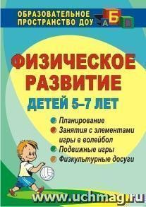 Купить Физическое развитие детей 5-7 лет: планирование, занятия с элементами игры в волейбол, подвижные игры, физкультурные досуги