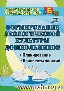 Формирование экологической культуры дошкольников: планирование, конспекты занятий