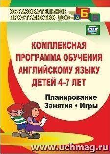 Комплексная программа обучения английскому языку детей 4-7 лет: планирование, занятия, игры