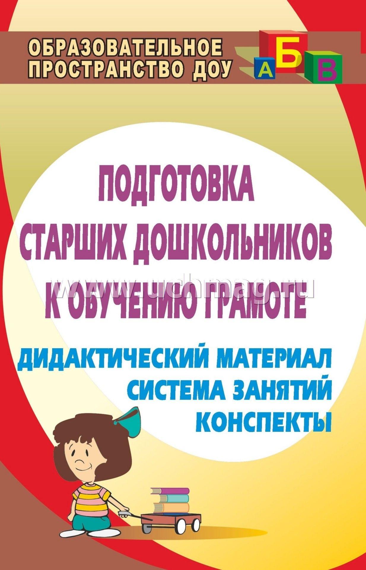 пассажиров план конспект образовательной деятельности обучение грамоте возрастная группа края изделия