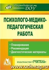 Психолого-медико-педагогическая работа в детском саду: планирование, рекомендации, диагностические материалы