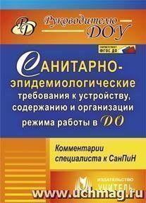Санитарно-эпидемиологические требования к устройству, содержанию и организации режима работы в ДО: комментарии специалиста к СанПин 2.4.1.3049-13