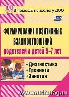 Формирование позитивных взаимоотношений родителей и детей 5-7 лет: диагностика, тренинги, занятия