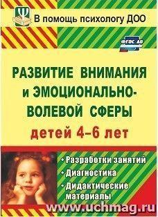 Развитие внимания и эмоционально-волевой сферы детей 4-6 лет: разработки занятий, диагностические  и дидактические материалы