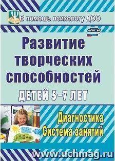 Развитие творческих способностей детей 5-7 лет: диагностика, система занятий