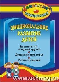 Эмоциональное развитие детей: занятия в первой младшей группе, дидактические игры, работа с семьей