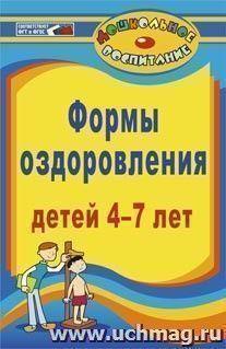 Формы оздоровления детей 4-7 лет: кинезиологическая и дыхательная гимнастики, комплексы утренних зарядок