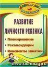 Развитие личности ребенка: планирование, рекомендации, конспекты занятий