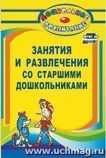 Занятия и развлечения со старшими дошкольниками: разработки занятий, бесед, игр и развлечений на нравственные темы
