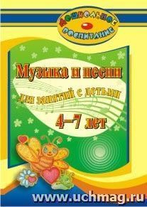 Музыка и песни для занятий с детьми 4-7 лет