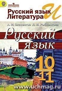 Русский язык и литература. Русский язык. 10-11классы. Базовый уровень. Учебник